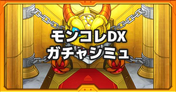 12月版!モンコレDX(モンストコレクション)のガチャシミュ
