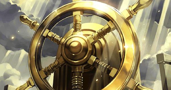 『黄金の舵』の性能