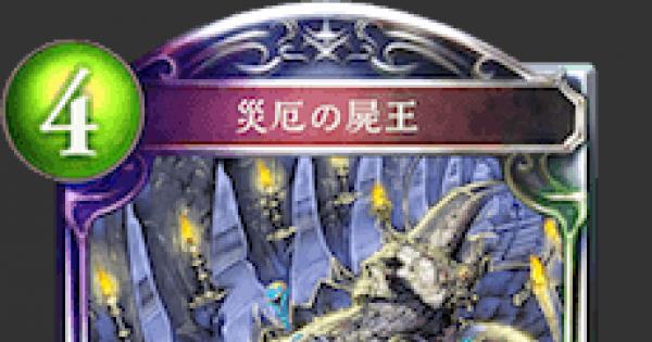 災厄の屍王の評価と採用デッキ