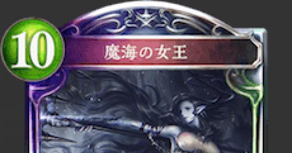 魔海の女王の評価と採用デッキ|上方修正が決定!