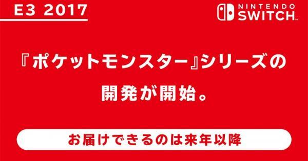 任天堂Switchでポケモンシリーズの最新作を開発中!?