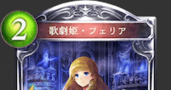 歌劇姫・フェリアの評価と採用デッキ