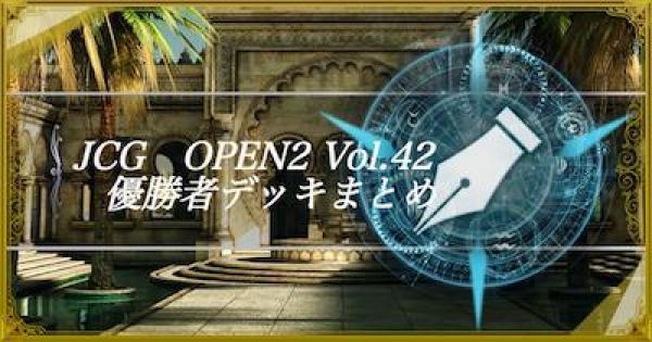 JCG OPEN2 Vol.42 通常大会の優勝者デッキ紹介