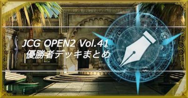 JCG OPEN2 Vol.41 通常大会の優勝者デッキ紹介