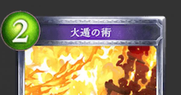 火遁の術の評価と採用デッキ