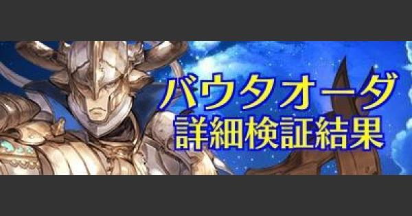 バウタオーダ(SSR)検証/すんどめ侍コラム