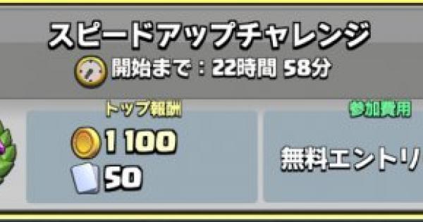 スピードアップチャレンジ!9勝デッキまとめ!