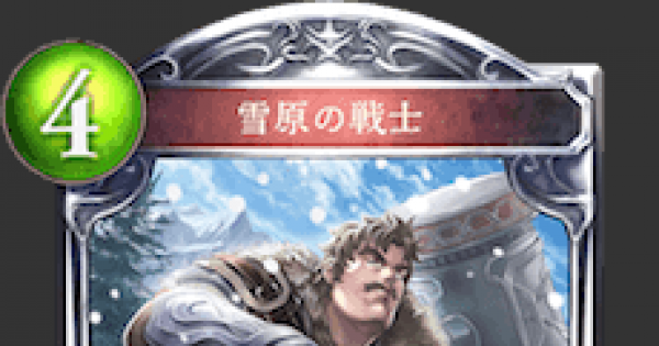 雪原の戦士の評価と採用デッキ