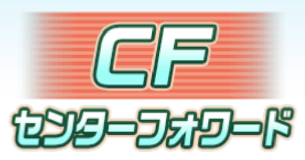 CF(センターフォワード)の金特と特殊能力査定一覧
