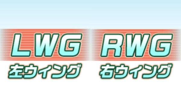 LWG・RWG(ウィング)の金特・特殊能力査定一覧
