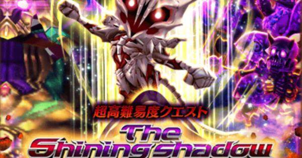 呪い島イベント終章攻略 | TheShiningShadow