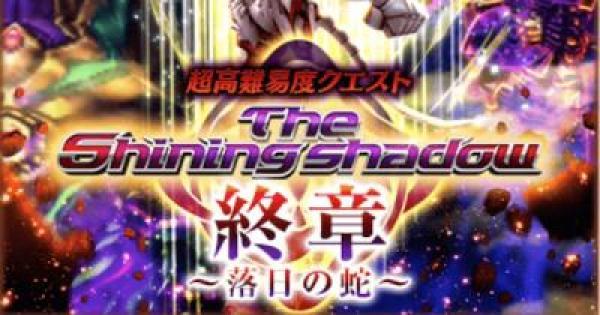 呪い島イベント終章11-2「竜の巌窟」攻略と適正キャラ