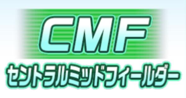 CMF(セントラルミッドフィルダー)の基礎能力査定一覧