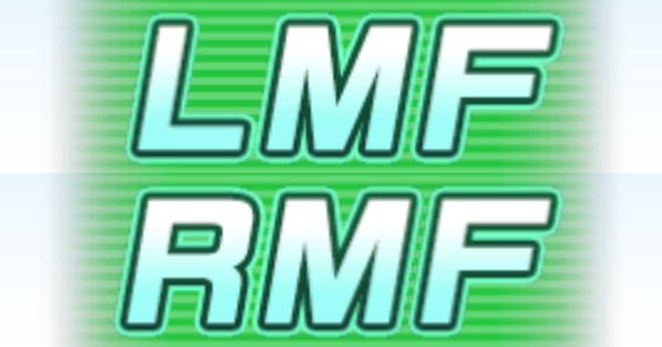 LMF・RMF(SH/サイドハーフ)の基礎能力査定一覧
