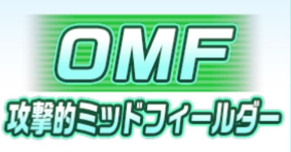 OMF(オフェンシブミッドフィルダー)の基礎能力査定一覧