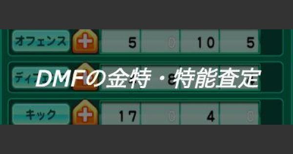 DMF(ディフェンシブミッドフィルダー)の金特と特殊能力査定