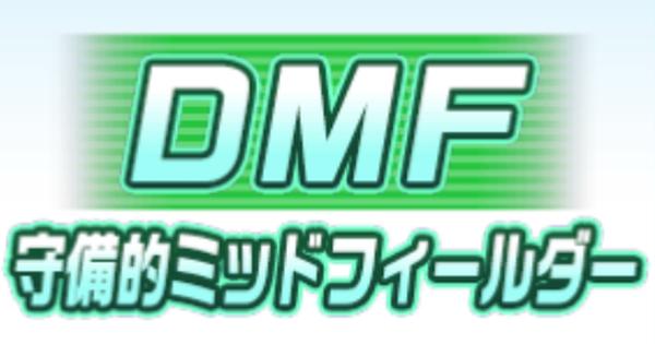 DMF(ディフェンシブミッドフィルダー)の基礎能力査定一覧