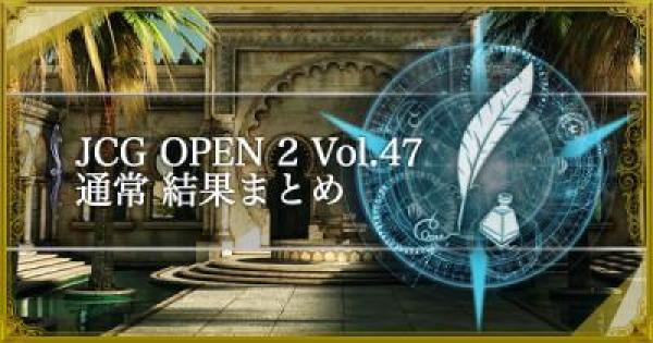 JCG OPEN2 Vol.47通常大会の結果まとめ