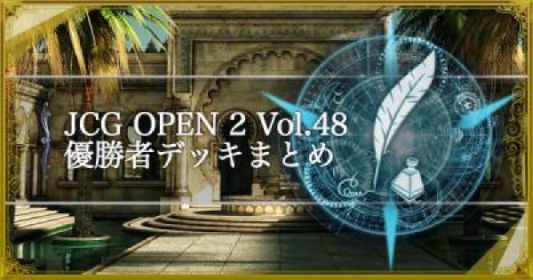 JCG OPEN2 Vol.48通常大会の優勝者デッキ紹介