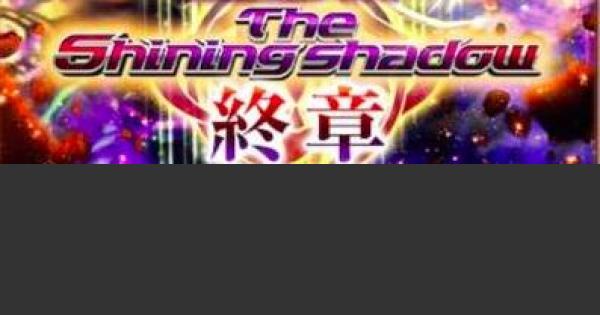 呪い島イベント終章2-1「入滅ノ清適」攻略と適正キャラ
