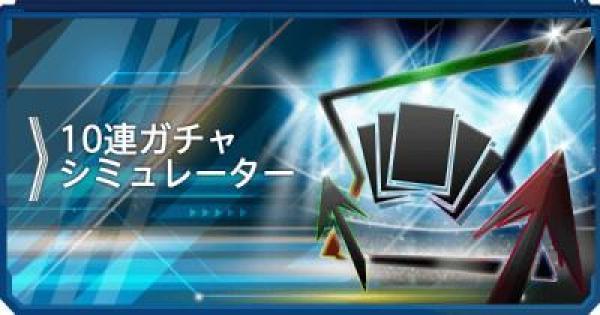 「ファイトリーグ開幕ガチャ」ガチャシミュレーター