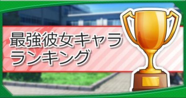 最強彼女キャラランキング(5月分集計)