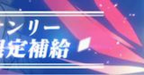 キアナ限定補給が6/30から実施!200万DL達成祝い!