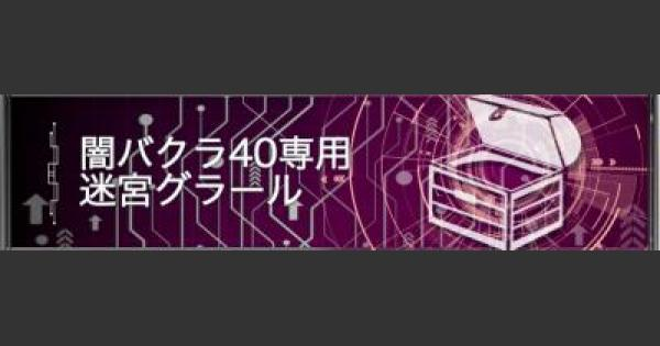 闇バクラ40専用「迷宮グラールロック」デッキ 手順を紹介
