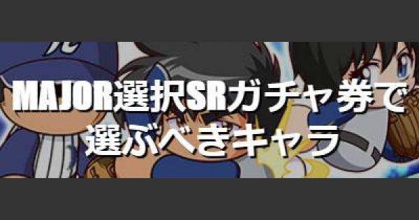 MAJOR(メジャー)SR選択ガチャ券のオススメ入手キャラ