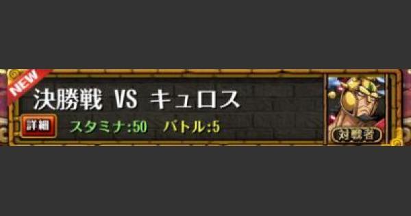 コロシアム/vsキュロス|決勝戦攻略