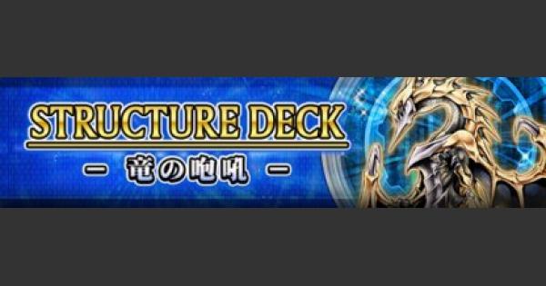 ストラクチャーデッキ「竜の咆吼」の評価と新カード