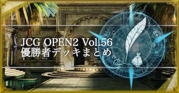 JCG OPEN2 Vol.56通常大会の優勝者デッキ紹介