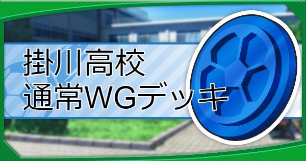 掛川高校通常ルートWG育成デッキ