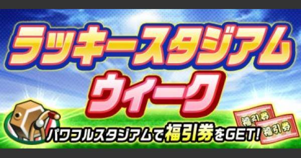 ラッキースタジアムウィーク(vs掛川高校) | 福引イベント