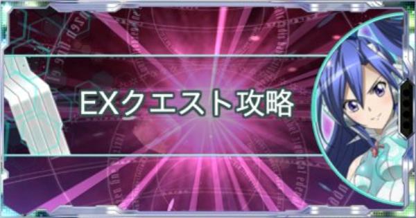 復刻・片翼の奏者イベントEX攻略