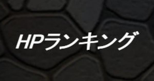HPモンスターランキング