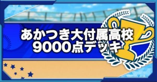 あかつき大附属高校9000点ハイスコアデッキ