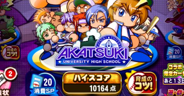 あかつき高校9000点ハイスコアデッキ|2020年11月更新