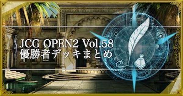 JCG OPEN2 Vol.58通常大会の優勝者デッキ紹介