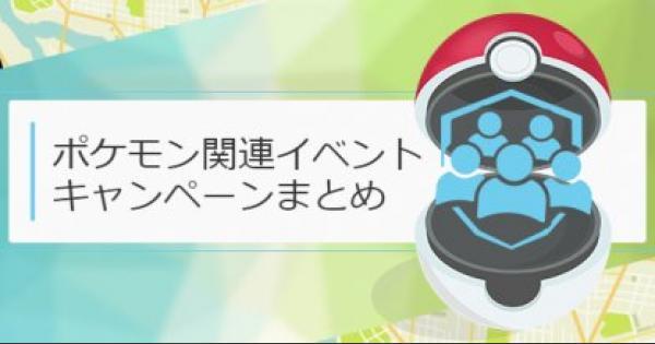 ポケモン関連のイベント&キャンペーンまとめ