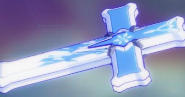 十字架・氷弾の評価と装備おすすめキャラ
