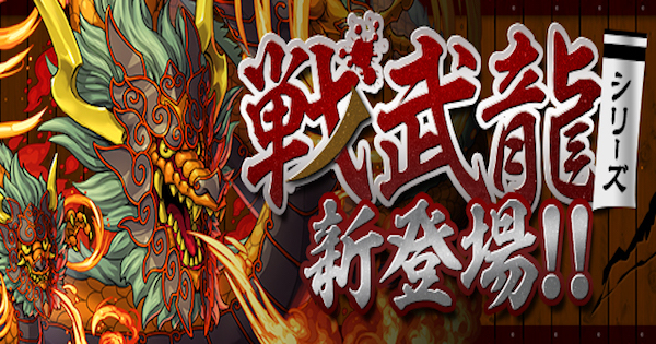 火の戦武龍(超地獄級)ノーコン攻略と安定周回 ゴウラ