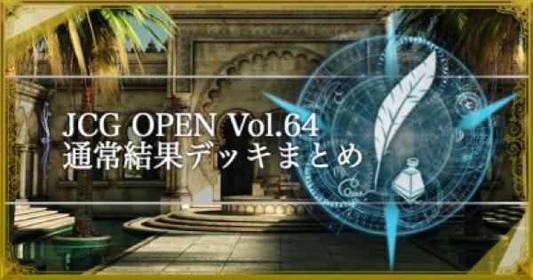 JCG OPEN2 Vol.64通常大会の結果まとめ