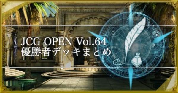 JCG OPEN2 Vol.64通常大会の優勝者デッキ紹介