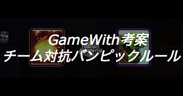 GameWith考案!チーム対抗バンピックルール!