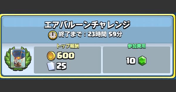 エアバルーンカードチャレンジ開催!