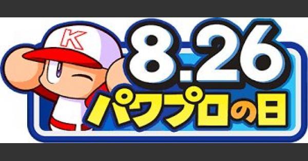 パワプロの日(826)キャンペーン予想