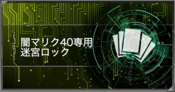 闇マリク40専用「迷宮ロック」デッキレシピと周回手順