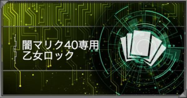 闇マリク40専用「乙女ロック」デッキ|手順を紹介