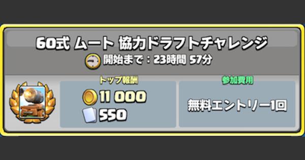 60式ムート協力ドラフトチャレンジ攻略!
